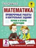 Оксана Рыдзе: Математика. 2 класс. Проверочные работы и контрольные задания. Первое и второе полугодия