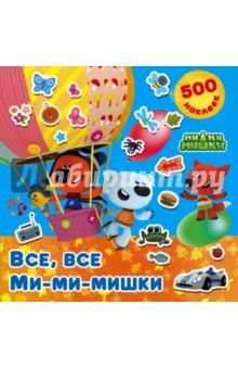 Купить Все, все Ми-ми-мишки ISBN: 978-5-17-100483-5