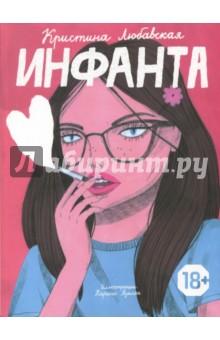 Инфанта - Кристина Любавская