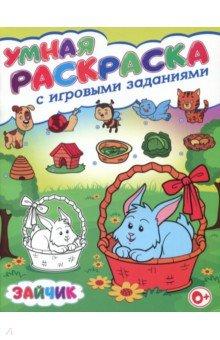 Купить Тамара Скиба: Умная раскраска с игровыми заданиями. Зайчик ISBN: 978-5-9567-2365-4