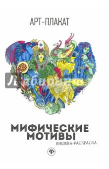 Купить Мифические мотивы. Книжка-раскраска ISBN: 978-5-222-28198-7