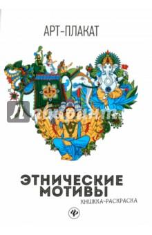 Купить Этнические мотивы. Книжка-раскраска ISBN: 978-5-222-28197-0