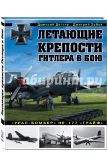 Летающие крепости Гитлера в бою. Урал-бомбер Не-177 Грайв - Дегтев, Зубов