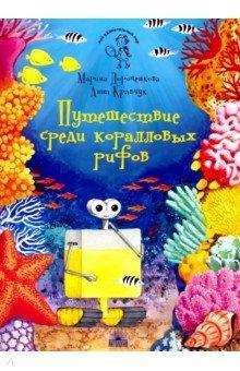 Путешествие среди коралловых рифов - Дороченкова, Кравчук