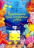 Дороченкова, Кравчук: Путешествие среди коралловых рифов