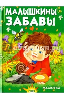 Малышкины забавы - Елена Агинская