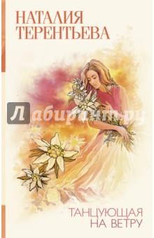 Танцующая на ветру - Наталия Терентьева