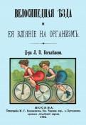 Л. Боголепов: Велосипедная езда и ее влияние на организм