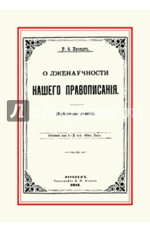 Купить О лженаучности нашего правописания ISBN: 978-5-4481-0097-0