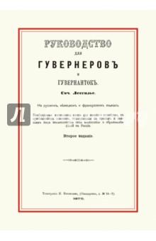 Купить Руководство для гувернеров и гувернанток ISBN: 978-5-4481-0098-7