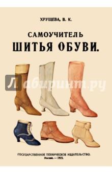 Купить Самоучитель шитья обуви. Руководство для самостоятельн ISBN: 978-5-4481-0133-5