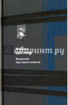 Искусство при свете совести - Марина Цветаева