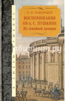 Воспоминания об А.С. Пушкине - Лев Павлищев