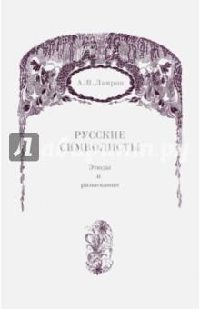 Купить Александр Лавров: Русские символисты. Этюды и разыскания ISBN: 978-5-93006-053-9