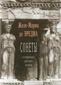 Эредиа Де: Сонеты в переводах русских поэтов