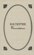 Федор Тютчев: Стихотворения