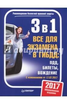 3 в 1. Все для экзамена в ГИБДД. ПДД, Билеты, Вождение. С изменениями от 17.07.2017