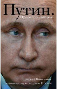 Путин. Прораб на галерах - Андрей Колесников