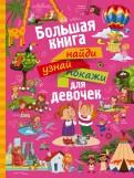 Доманская, Третьякова: Большая книга найди, узнай, покажи для девочек