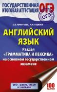 Терентьева, Гудкова: ОГЭ. Английский язык. Раздел