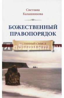 Божественный правопорядок. Истинный смысл жизненных явлений - Светлана Калашникова