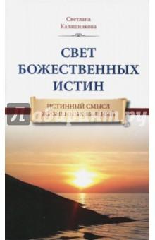 Купить Светлана Калашникова: Свет Божественных Истин. Истинный смысл жизненных явлений ISBN: 978-5-4260-0275-3