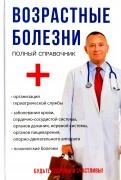 Мышкина, Дрангой, Краснова: Возрастные болезни