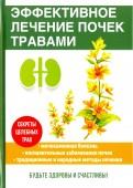 Дмитрий Мантров: Эффективное лечение почек травами