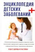 Муллаярова, Капустин, Лазарева: Энциклопедия детских заболеваний