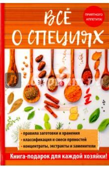 Купить Светлана Хворостухина: Всё о специях ISBN: 978-5-386-11043-7