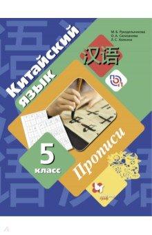 Купить Китайский язык. 5 класс. Второй иностранный Прописи ISBN: 978-5-360-08546-1