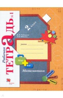 Математика. 2 класс. Рабочая тетрадь. Часть 1. ФГОС - Рудницкая, Юдачева