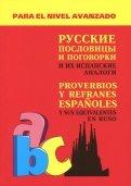 Александр Киселев: Русские пословицы и поговорки и их испанские аналоги