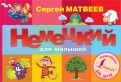 Сергей Матвеев: Немецкий для малышей