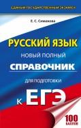 Елена Симакова: ЕГЭ. Русский язык. Новый полный справочник