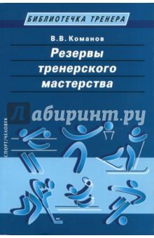 Валентин Команов - Резервы тренерского мастерства обложка книги
