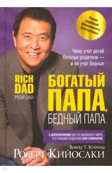 Купить Роберт Кийосаки: Богатый папа, бедный папа ISBN: 978-985-15-3349-3
