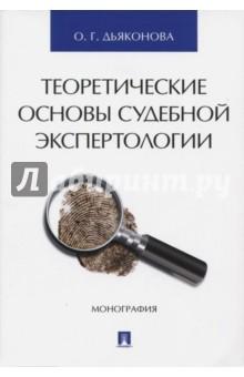 Теоретические основы судебной экспертологии