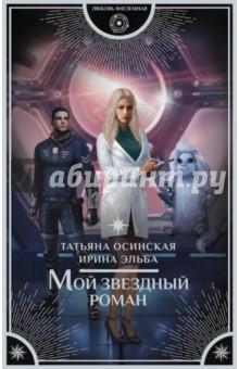 Мой звездный роман - Эльба, Осинская