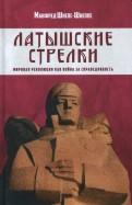Манфред ШнепсШнеппе: Латышские стрелки. Мировая революция как война за справедливость
