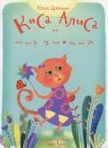 Юлия Дремина - Киса Алиса и мир эмоций. Сказка для детей 3-6 лет обложка книги