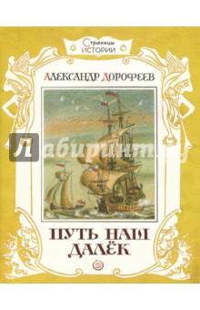 Купить Александр Дорофеев: Страницы истории. Путь наш далек ISBN: 978-5-9287-2846-5