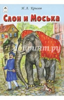 Слон и Моська - Иван Крылов