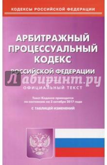 Арбитражный процессуальный кодекс Российской Федерации (02.10.2017)