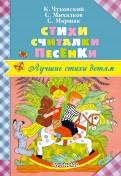 Маршак, Михалков, Барто: Стихи. Считалки. Песенки