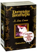 Лиза Смит: Дневники вампира
