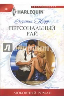 Купить Сюзанна Карр: Персональный рай ISBN: 978-5-227-07637-3