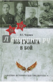 Из ГУЛАГа - в бой - Николай Черушев