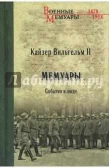 Кайзер Вильгельм II. Мемуары. События и люди. 1878-1918 - II Вильгельм