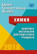 Каверина, Молчанова, Медведев: ЕГЭ2018. Химия